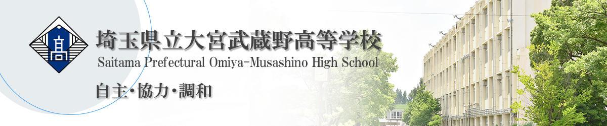 埼玉県立大宮武蔵野高等学校