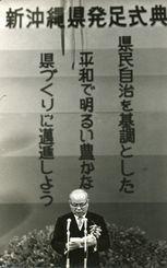 「新沖縄県発足式典」で挨拶をする屋良朝苗新知事
